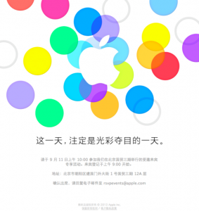 Apple_0911_Kina