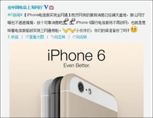 iPhone-6-China