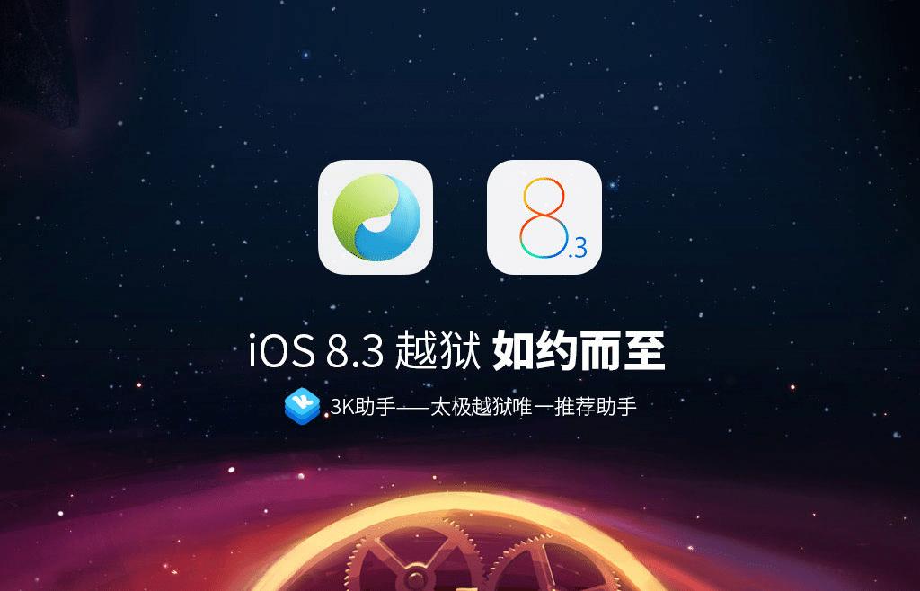 TaiG 2 0 – megérkezett az untethered jailbreak az iOS 8 3-hoz