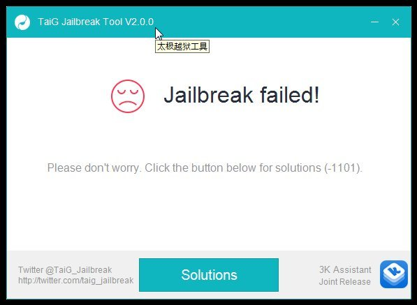 TaiG jailbreak failed -1101